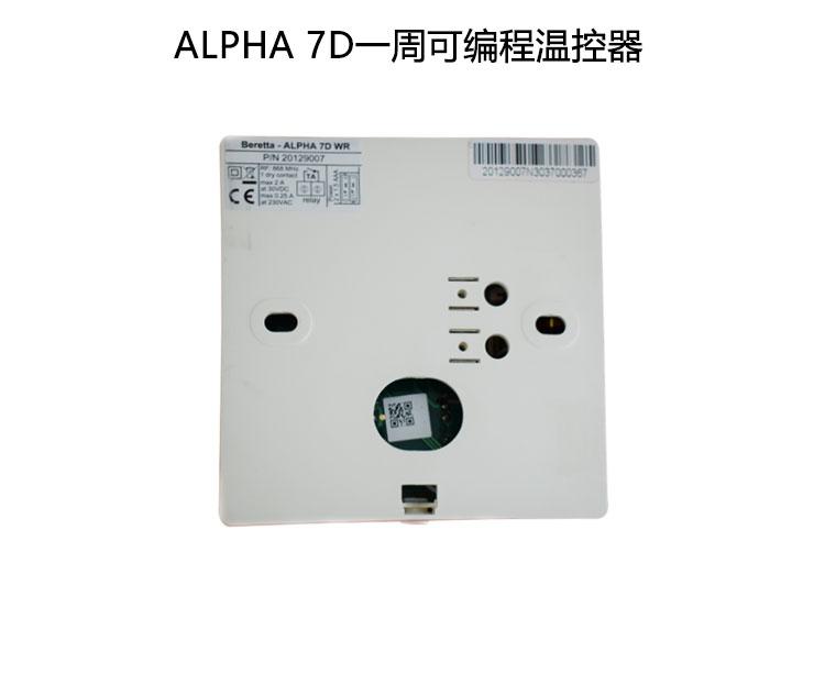 贝雷塔(Beretta) 壁挂炉液晶周编程ALPHA 7D 有线温控器